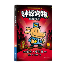 Load image into Gallery viewer, 神探狗狗中文版系列漫画书(全套5册)/ Dog Man Series - Chinese Edition(5 Books)