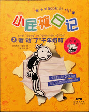 Load image into Gallery viewer, 小屁孩日记 中文拼音版(全10册)/ Diary of a Wimpy Kid (Chinese ver. w/ PinYin)