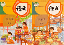 Load image into Gallery viewer, 最新版 小学【语文】人教版义务教育教科书  / Elementary Chinese language textbook