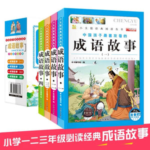 成語故事 注音版 全套4册 Chinese Idiom Stories with PinYin (All 4 volume)
