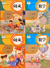 Load image into Gallery viewer, 最新版 小学 【语文和数学】人教版义务教育教科书  / Elementary Chinese and Math Textbook