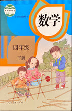Load image into Gallery viewer, 最新版 小学【数学】人教版义务教育教科书  / Elementary Mathematic Textbook (Chinese)