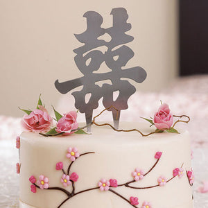 Script Brushed Silver Asian Double Happiness Cake Top (Pack of 1)