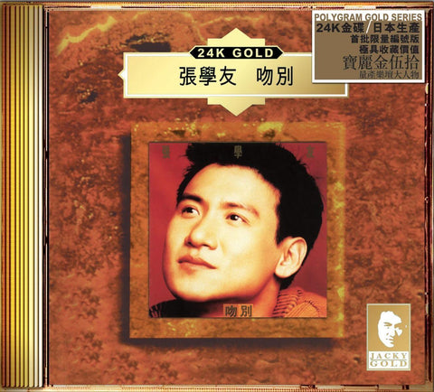 Jacky Cheung - Goodbye Kiss (JP) 24K Gold CD 2020