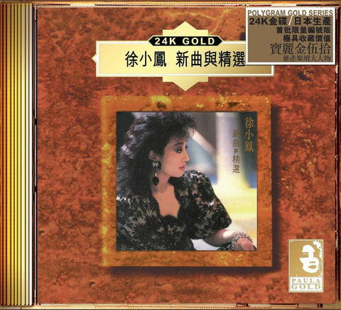Paula Tsui - New & Best (JP) 24K Gold CD 2020