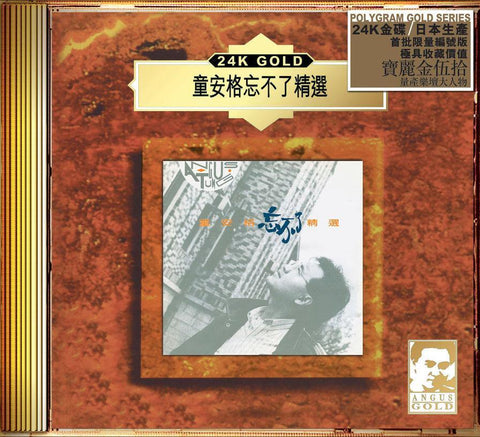 Angus Tung - Unforgotten Collection (JP) 24K Gold CD 2020