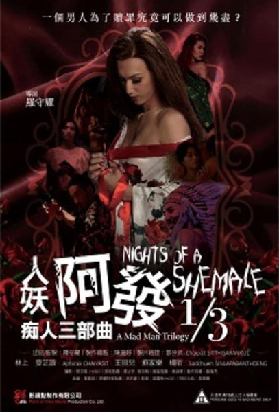 NIGHT OF A SHEMALE A MAD MAN TRILOGY (2020) - 852 Entertainment