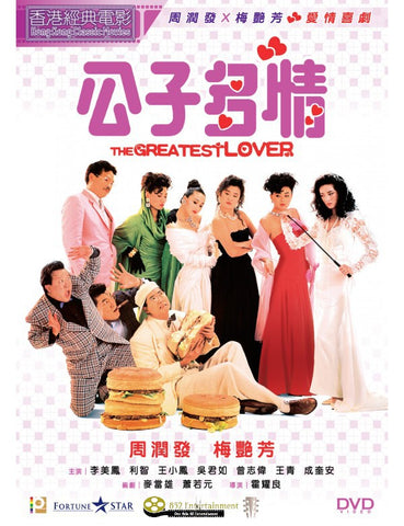THE GREATEST LOVER 公子多情 (1988)