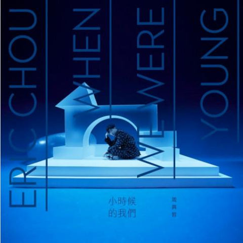 ERIC CHOU When We Were Young + Freedom - 852 Entertainment