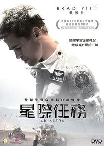 AD ASTRA (2019) - 852 Entertainment