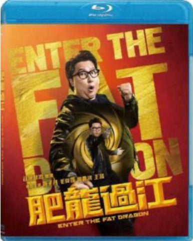 ENTER THE FAT DRAGON (2020) - 852 Entertainment