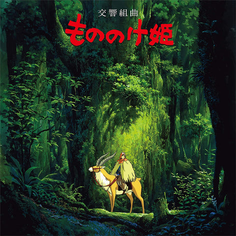OST Princess Mononoke: Symphonic Suite by JOE HISAISHI
