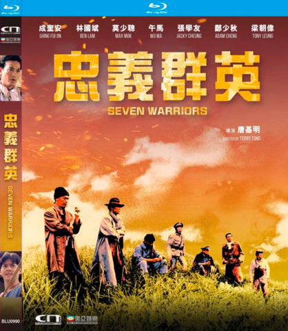 SEVEN WARRIORS (1989) - 852 Entertainment