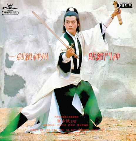 Adam Cheng - One Sword (Crown Records 60th Anniversary Reissue Series) CD 2021