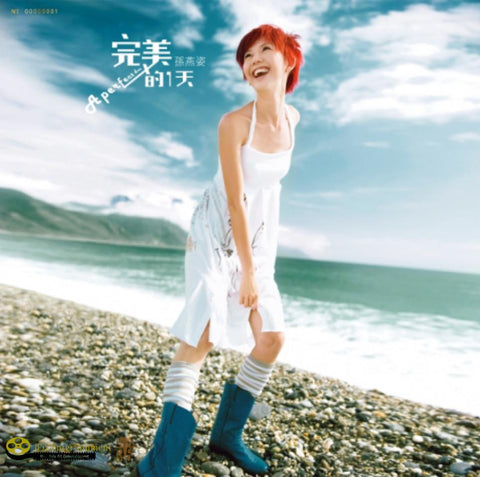 STEFANIE SUN A Perfect Day - 852 Entertainment