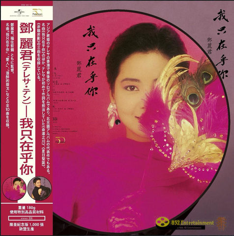 TERESA TENG You Are The Only One I Care About - 852 Entertainment