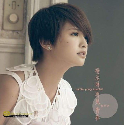 RAINIE YANG 楊丞琳 Goodbye Youth: The Very Best Of 再見 青春 極精選