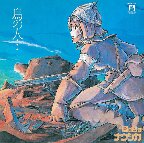 OST Nausicaä of the Valley of Wind Image Album by JOE HISAISHI
