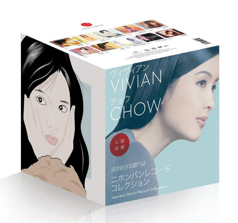Vivian Chow -  Japanese Version Record Collection 9CD + DVD Boxset 2021