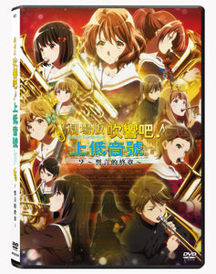 SOUND! EUPHONIUM THE MOVIE