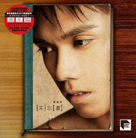 Hins Cheung - Hins Debut Cantonese Album (Abbey Road Studio Remaster) LP 2019