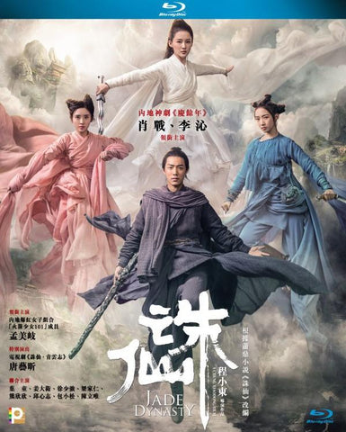 JADE DYNASTY (2019) - 852 Entertainment