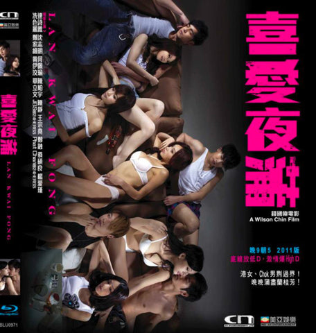 LAN KWAI FONG (2011) - 852 Entertainment