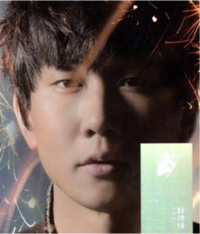 JJ Lin - Genesis (Commemorate Edition) 2CD 2015