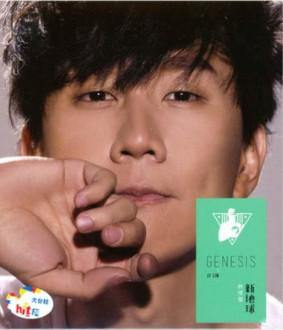 JJ Lin - Genesis (Regular Edition) CD 2015