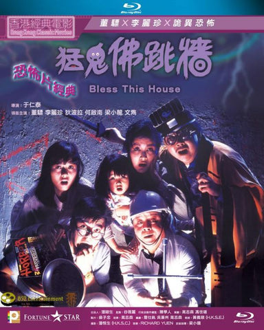 BLESS THIS HOUSE (1988) - 852 Entertainment