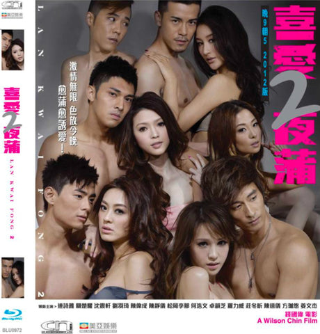 LAN KWAI FONG 2 (2012) - 852 Entertainment