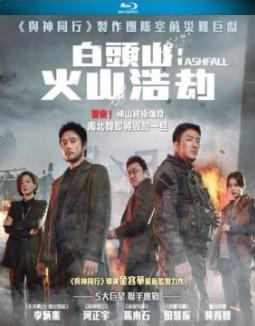ASHFALL (2019) - 852 Entertainment