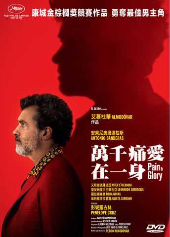 PAIN AND GLORY (2019) - 852 Entertainment