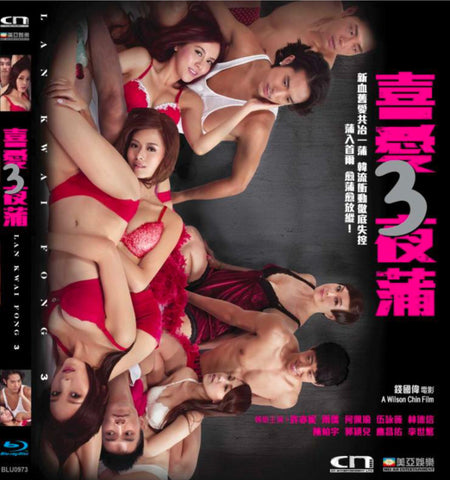 LAN KWAI FONG 3 (2014) - 852 Entertainment