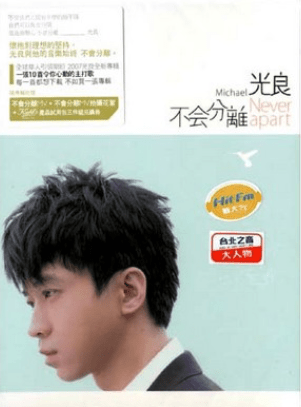 MICHAEL WONG (KONG LEUNG) Never Apart - 852 Entertainment