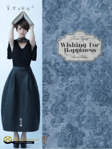 RAINIE YANG 楊丞琳 Wishing For Happiness 想幸福的人