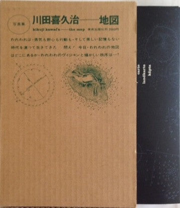 The Map / Kikuji Kawada / signed & numbered