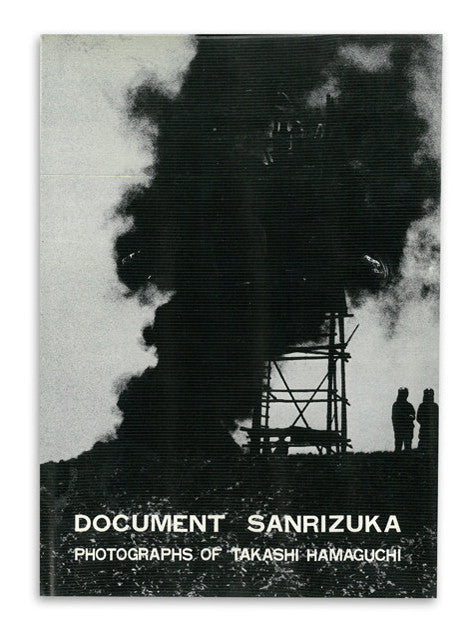 Document Sanrizuka / Takashi Hamaguchi / SOLD OUT