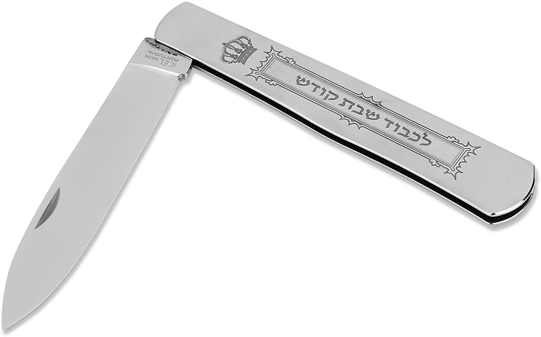 Traveling Shabbos Folding Challah Knife