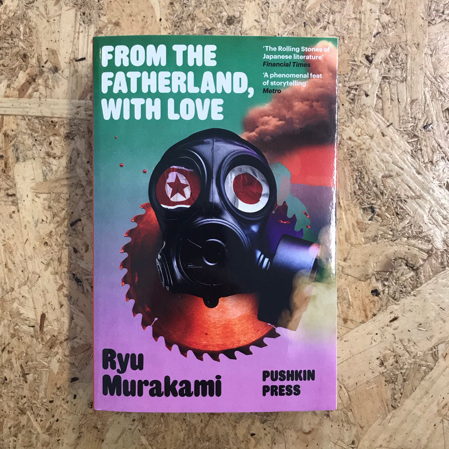 From The Fatherland, With Love | Ryu Murakami