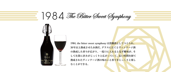 1984, the bitter sweet symphony