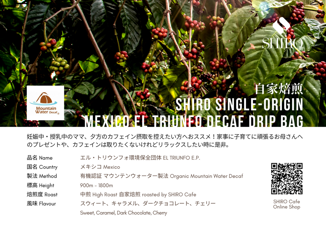 SHIRO Single-Origin Mexico El Triunfo Decaf Drip Pack