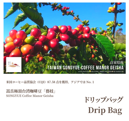 SHIRO Taiwan Geisha Single Origin Drip Pack
