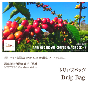 SHIRO Taiwan Geisha Single Origin Drip Bag