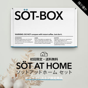 SÖT AT HOME ソットアットホーム セット