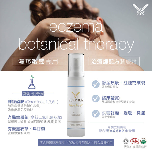 滋潤修復濕疹霜 Eczema Therapy Cream 50ml