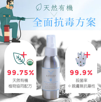 有機殺菌抗病毒噴霧 Bioactive Organic Sanitizer