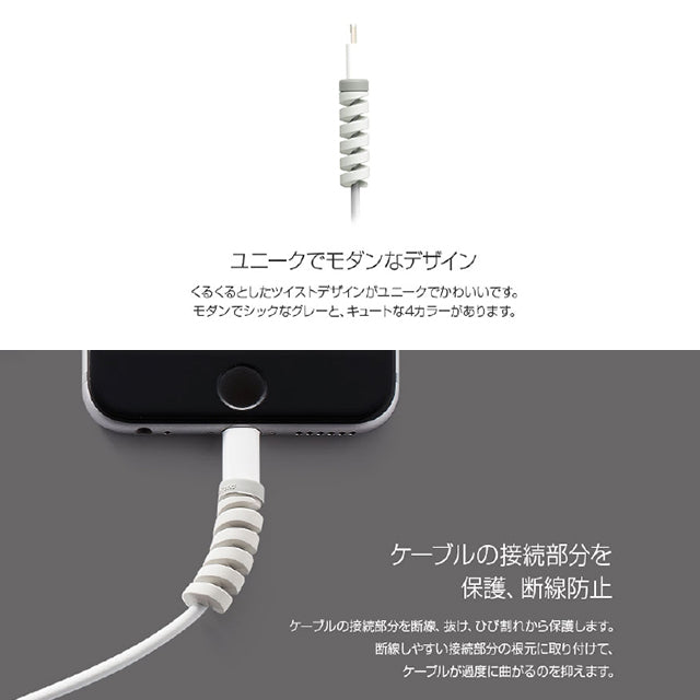 Lead Trend TWIST ケーブル保護カバー4個セット グレー  (その他スマホグッズ)