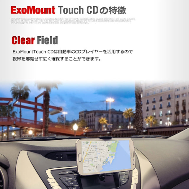exogear ExoMount Touch CD (その他スマホグッズ)