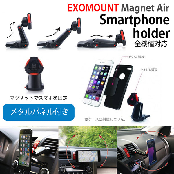 exogear スマートフォンホルダー ExoMount Magnet Air (その他スマホグッズ)